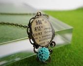 Lu Cheng (Journey Necklace)