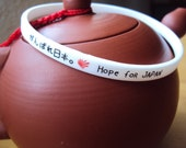 Ganbare Nippon - Hope for Japan / Awareness SKINNY Wristband (rising sun heart) - Help Japan Relief Donation  JapaneedS