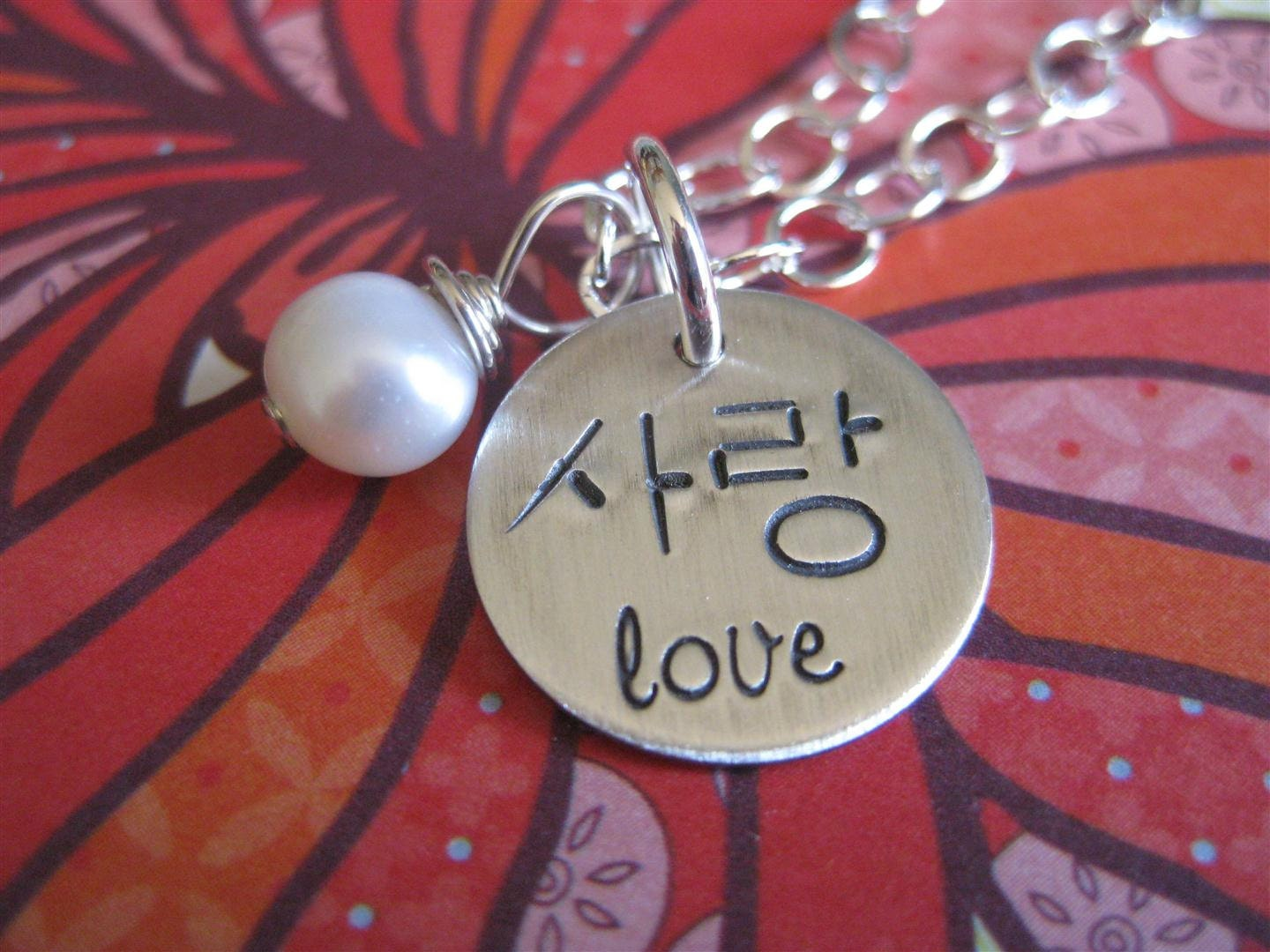 Hand Stamped Love Sarang In Korean Hangul And English Script