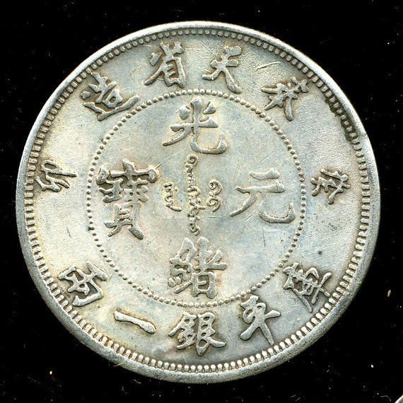 Vintage Chinese Fen Tien Province Large Coin