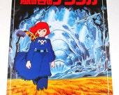 Nausicaa of the Valley of the Wind 1984 Japanese Movie Brochure Ghibli Miyazaki