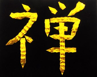 Zen Kanji Gold on Black Velvet, Origami Crane Art 8x10