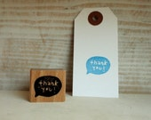thank you (speech bubble) - rubberstamp - 25x25mm
