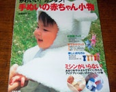 Japanese Craft Book - Baby Goods (ISBN 4415028098)