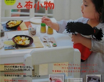 Out of Print - Babies Handmade Fabric Toys n Accessories Japanese Craft Book