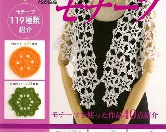CK - 119 Crochet MOTIFS n2904 Japanese Craft Book - FREE Shipping Item