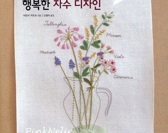 Kazuko Aoki- Floral Design Notes Embroidery - Craft Book