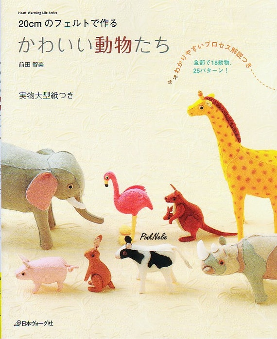MAKING AMINALS with 20cm FELT Japanese Craft Book