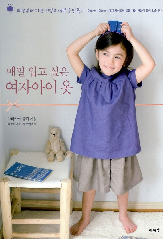 Everyday Girls Clothes -Sewing Craft Book