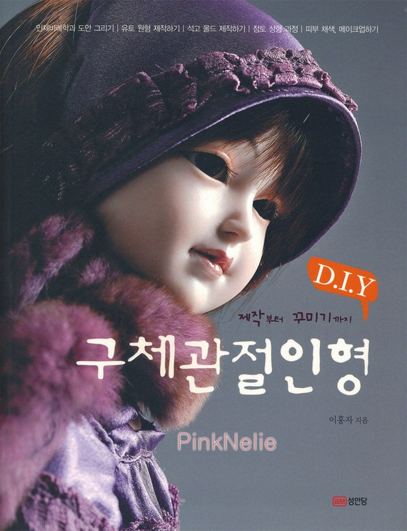 DIY Ball Joint Doll Making Guide - Craft Book