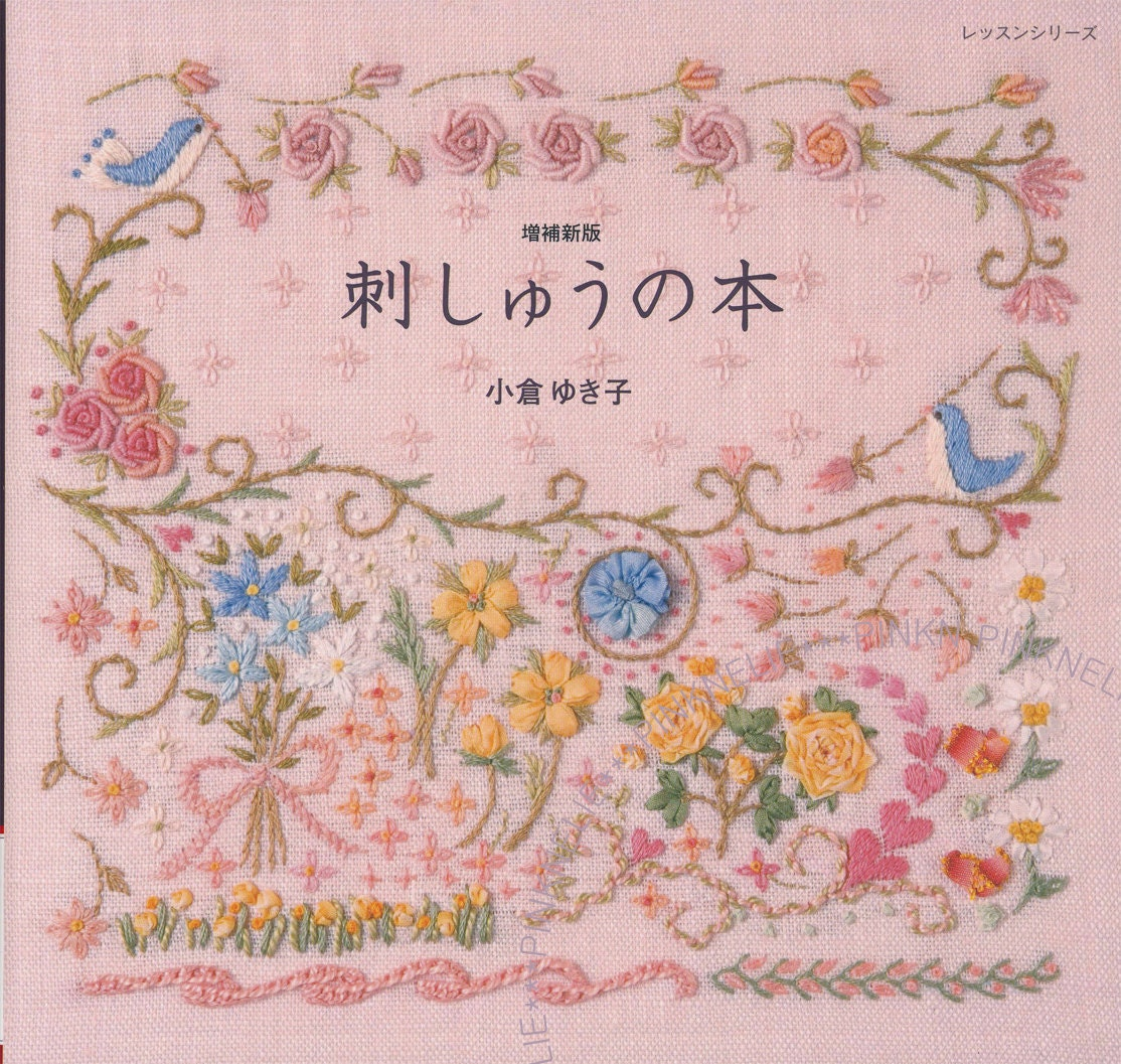 Yukiko ogura hand embroidery techniques japanese craft book