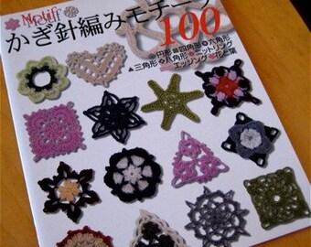 Japanese Craft Pattern Book  100 Crochet Motifs