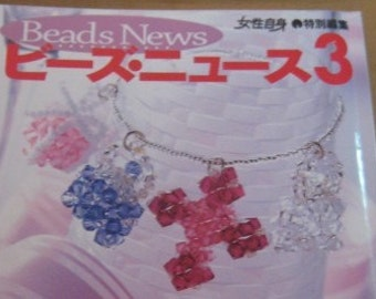Beads News 3   Japanese Craft Book out of print
