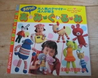 Amigurumi Crochet   Japanese Craft Pattern Book