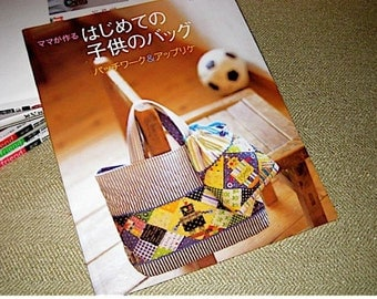 Japanese Craft Pattern Book School Bags Bento Bags and Accessories