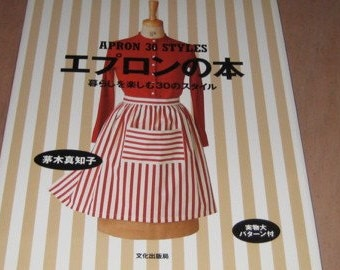 Japanese Pattern Book  30 Aprons by Machiko Kayaki