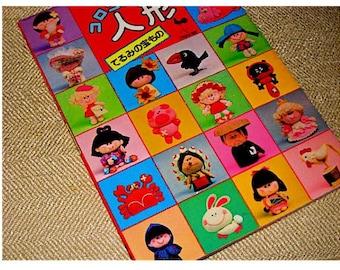 Japanese Craft Pattern Book Kawaii Felt Dolls out of print Ondori