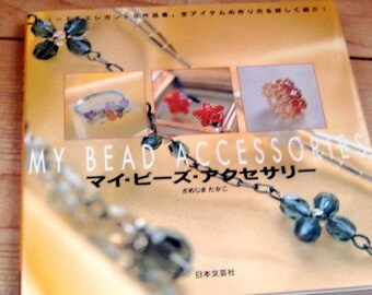 Japanese Craft Book BEADING  My Bead Accessories