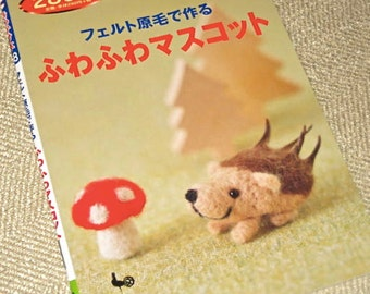 Japanese Craft Pattern Book Felted Animals out of print