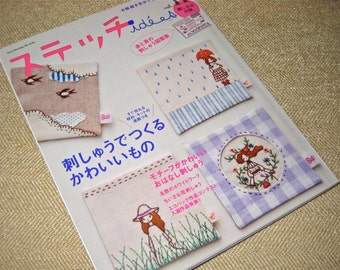 RESERVED Susan Cotten  Japanese Pattern Book Embroidery Ideas out of print