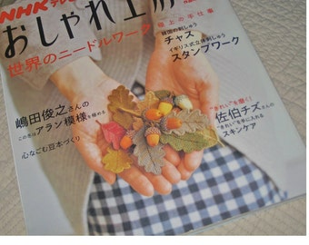 Japanese Craft Pattern Book  NHK November 2007 out of print