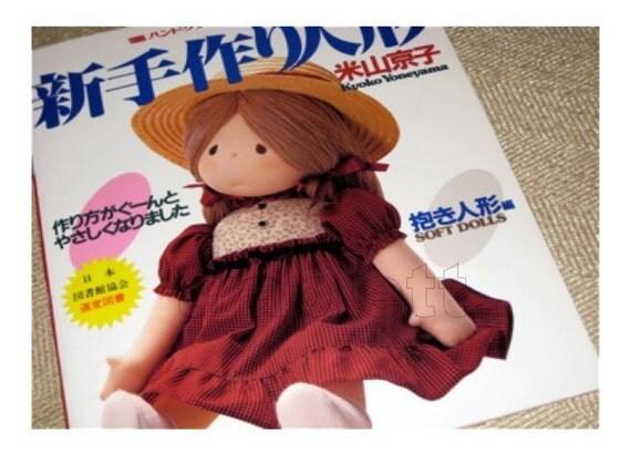 Make Soft Dolls Japanese Pattern Book out of print Kyoko Yoneyama