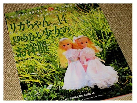 RESERVED justbabyshop  Japanese Craft Pattern Book Sewing Doll Clothes