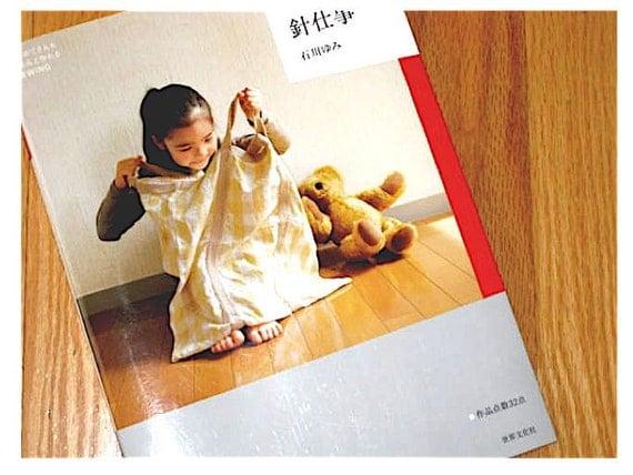 Japanese Craft Book Sewing