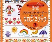 CROSS STITCH EMBROIDERY Vol 3 - Japanese Craft Book