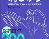 BASIC EMBROIDERY 200 Techniques - Japanese Craft Book