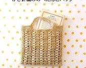 Flat Crochet Bags - Japanese Craft Pattern Book