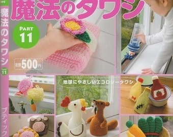 Out of Print / AMIGURUMI SCRUBBER BRUSH Vol 11 - Japanese Craft Book