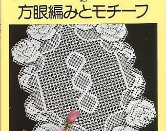 BEAUTIFUL LACE VOL 2 - Japan Crochet Lace Pattern Book