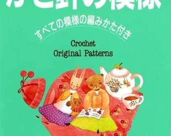 Out of Print / Crochet Original Patterns - Japanese Craft Book