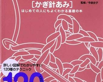 BEGINNER'S CROCHET SYMBOLS 120 - Japanese Craft Book