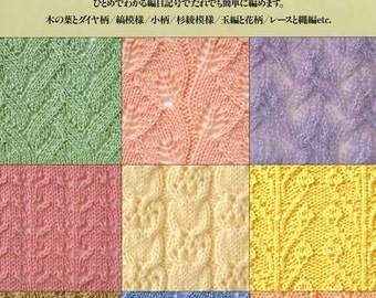 Knitting Patterns 300 Book - Japanese Craft Book