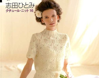 Beautiful Couture KNIT 16 2011 by Hitomi Shida - Japanese Craft Book MM