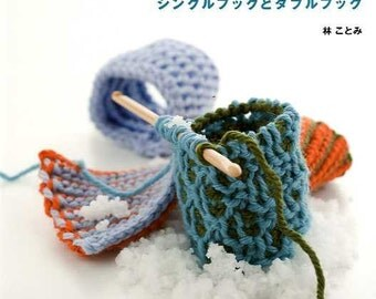 Tunisian Crochet Single and Double Ended Crochet Hook - Japanese Craft Book MM