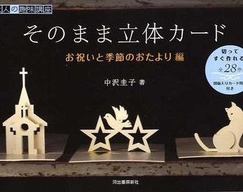 Handmade Beautiful Pop Up Cards - Japanese Craft Book