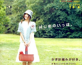 Out of Print Marche CROCHET and KNIT ZAKKA Vol 1 - Japanese Craft Book