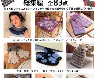 Let's Make 83 Items using Left Over Yarns - Japanese Craft Book