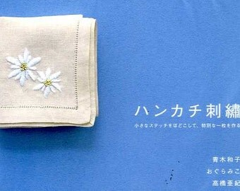 Handkerchief Embroidery - Japanese Craft Book MM