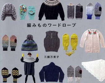 Knit Wardrobe - Japanese Craft Book