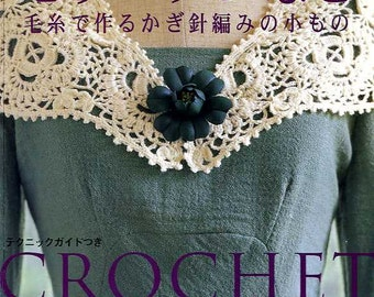 Out of Print / ONDORI CROCHET MOTIF - Japanese Craft Book