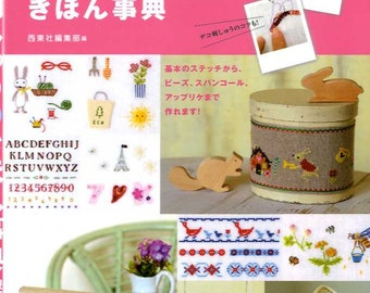 Basic Embroidery Collection - Japanese Craft Book