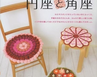 CROCHET CUSHIONS For STOOLS -Japanese Pattern Book