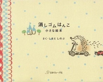 ERASER STAMP STORY Book - Japanese Craft Book