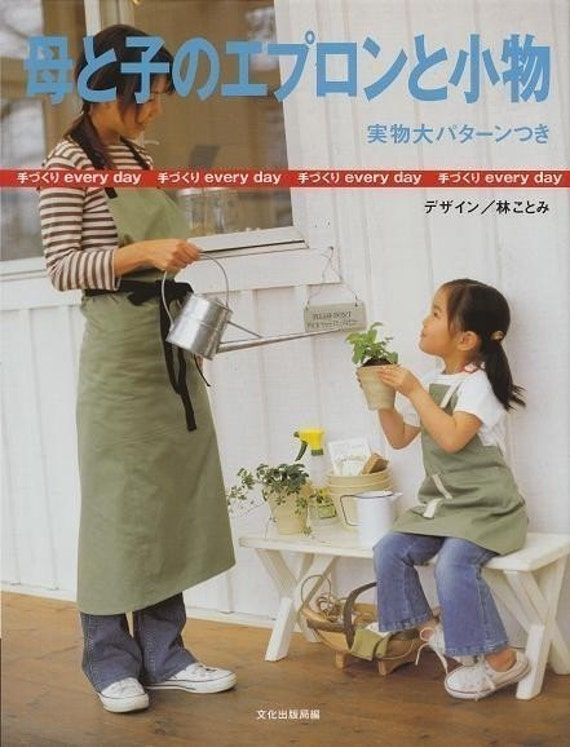 MOM and GIRLS APRON Patterns - Japanese Craft Book