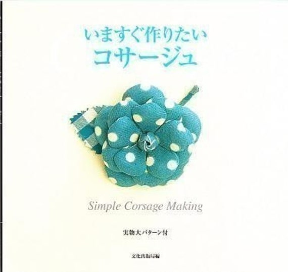 SIMPLE CORSAGE MAKING - Japanese Craft Book