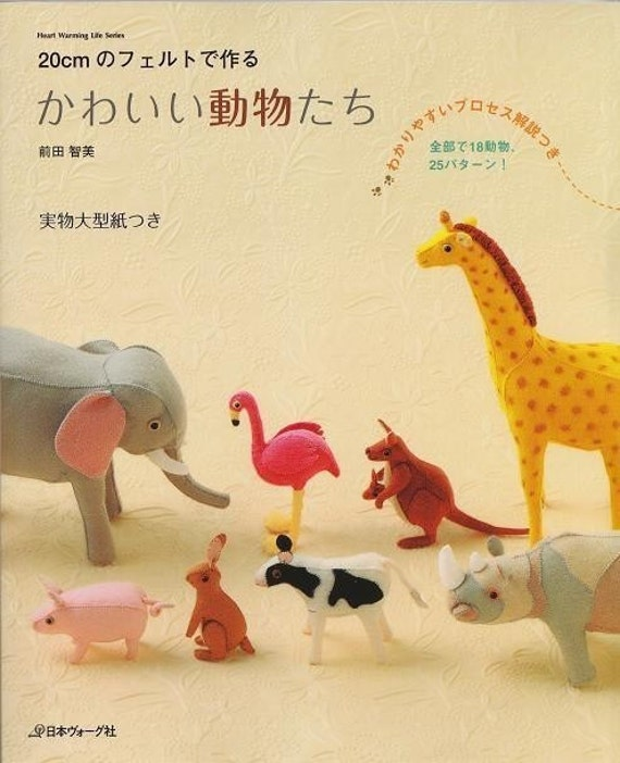 FELT SMALL ANIMALS - Japanese Craft Book